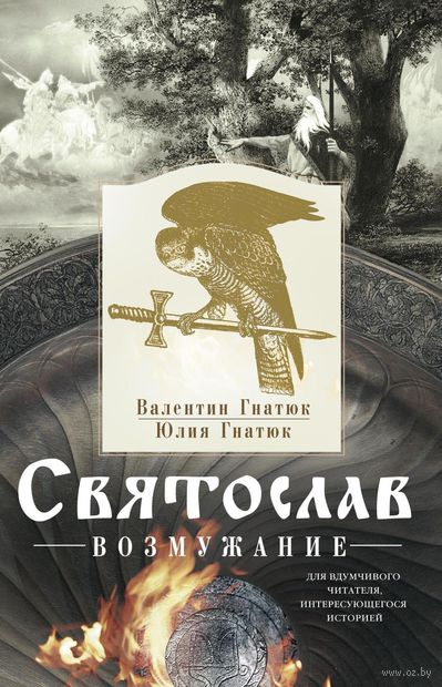 Святослав. Возмужание. Валентин Гнатюк, Юлия Гнатюк
