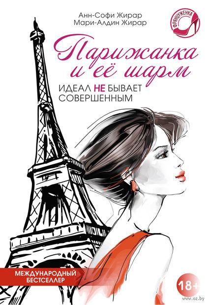 Парижанка и ее шарм — фото, картинка