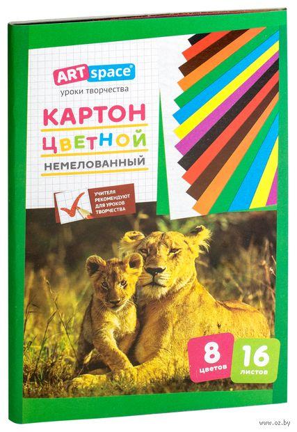Картон цветной немелованный А4 (8 цветов; 16 листов)