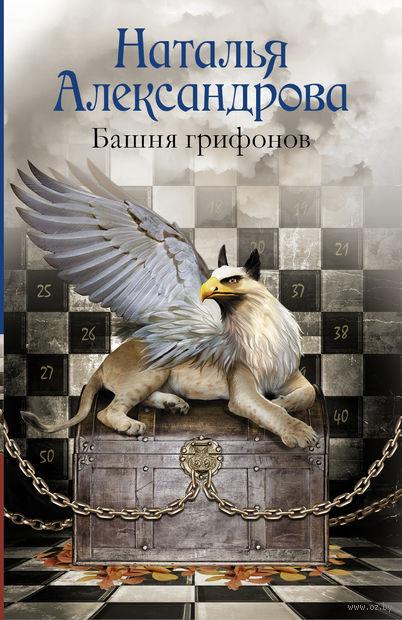 Башня грифонов (м). Наталья Александрова