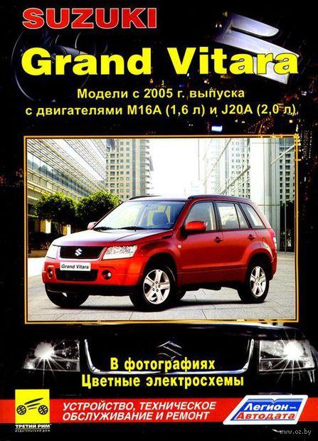 Suzuki Grand Vitara с 2005 г. Руководство по ремонту и техническому обслуживанию
