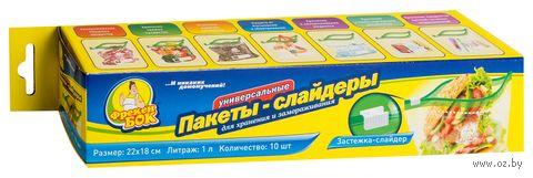Набор пакетов для хранения и замораживания (10 шт.; 1 л) — фото, картинка