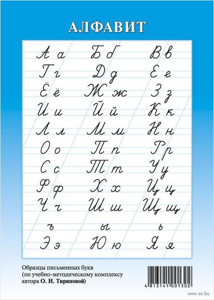 Алфавит русский. Образцы письменных букв (настенный, синий) — фото, картинка