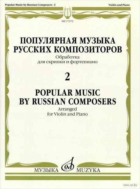 Популярная музыка русских композиторов - 2. Обработка для скрипки и фортепиано — фото, картинка