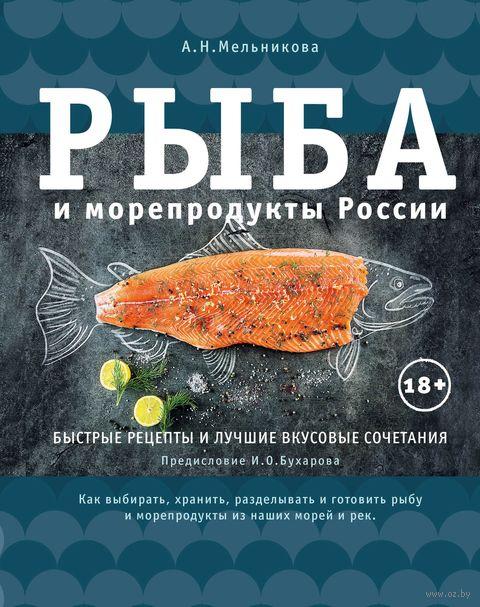 Рыба и морепродукты России — фото, картинка
