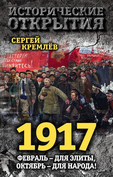 1917. Февраль – для элиты, Октябрь – для народа! — фото, картинка