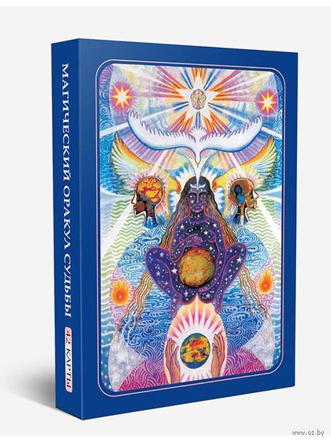 Магический оракул судьбы (42 карты + книга с толкованиями) — фото, картинка