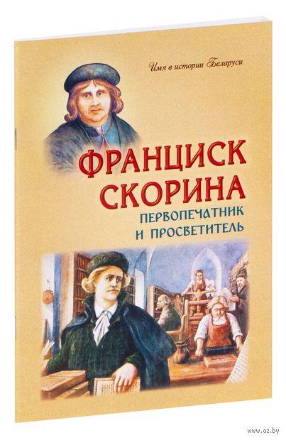 Франциск Скорина. Первопечатник и просветитель — фото, картинка
