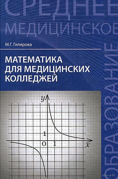 Математика для медицинских колледжей. Марина Гилярова