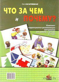 Что за чем и почему? Комплект коррекционно-развивающих материалов для работы с детьми от 4 лет. Г. Кагарлицкая