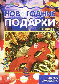 Новогодние подарки. Людмила Грушина
