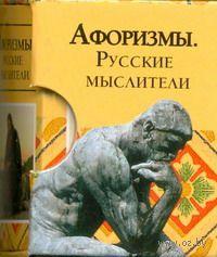 Афоризмы. Русские мыслители (миниатюрное издание)