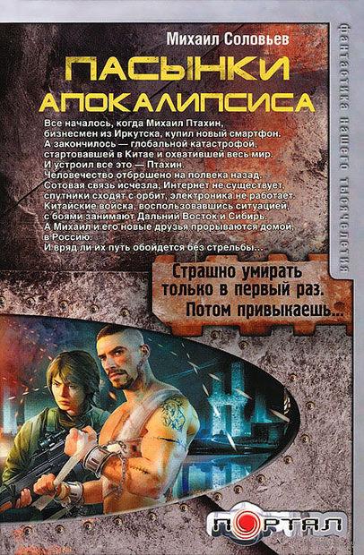 Пасынки Апокалипсиса. Михаил Соловьев