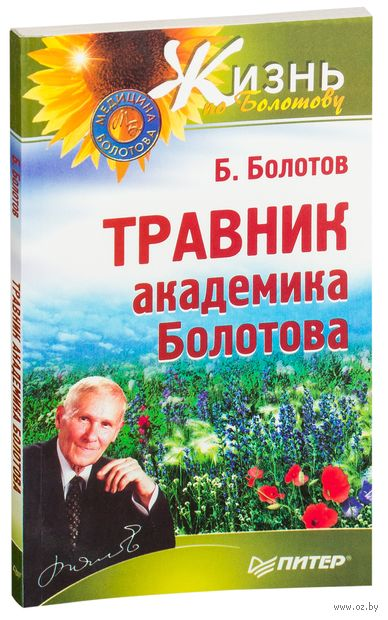 Травник академика Болотова. Борис Болотов