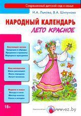 Лето-красное. Народный календарь. Вера Шипунова, Ирина Лыкова