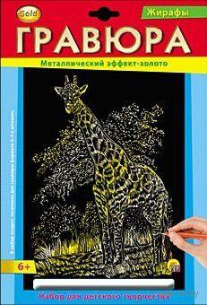 "Гравюра ""Жираф"" (золото) — фото, картинка"