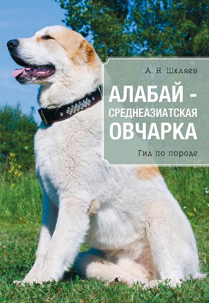 Алабай - среднеазиатская овчарка. Андрей Шкляев