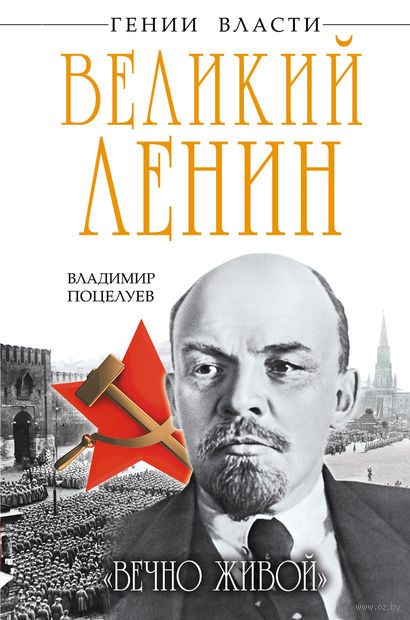 """Великий Ленин. """"Вечно живой"""". Владимир Поцелуев"""