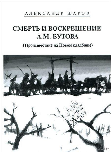 Смерть и воскрешение А. М. Бутова. Происшествие на Новом кладбище. Александр Шаров