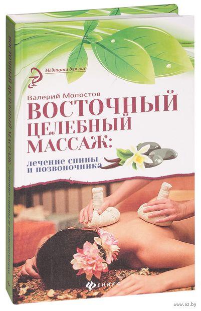 Восточный целебный массаж. Лечение спины и позвоночника. Валерий Молостов