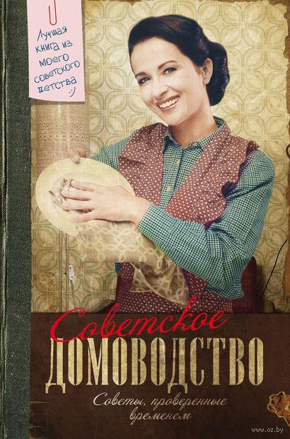 Советское домоводство. Инна Тихонова