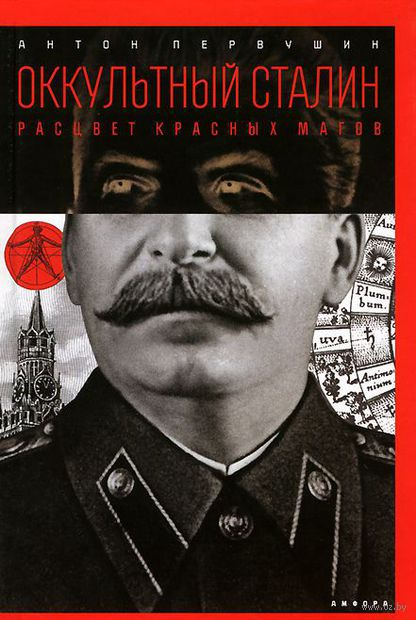 Оккультный Сталин. Расцвет красных магов. Антон Первушин
