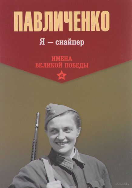 Я - снайпер. В боях за Севастополь и Одессу. Людмила Павличенко