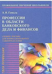 Профессии в области банковского дела и финансов. Александр Гомола