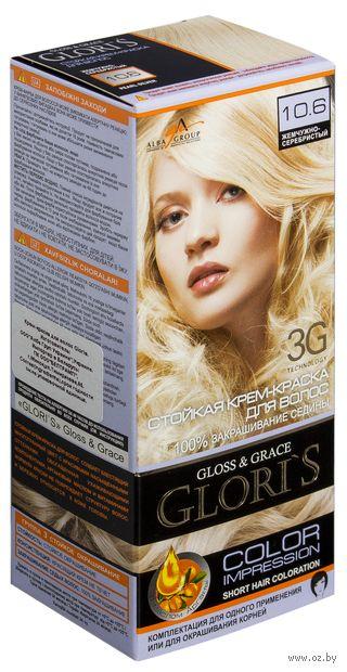 """Крем-краска для волос """"Gloris"""" (тон: 10.6, жемчужно-серебристый) — фото, картинка"""