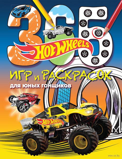 Hot Wheels. 365 игр и раскрасок для юных гонщиков — фото, картинка