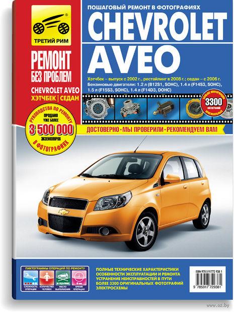 Chevrolet Aveo с 2002-2008. Руководство по ремонту и эксплуатации — фото, картинка