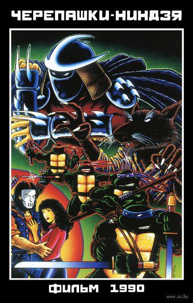 Черепашки-ниндзя фильм 1990