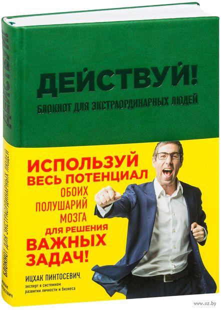 Действуй! Блокнот для экстраординарных людей — фото, картинка