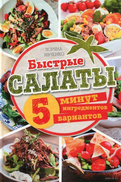 Быстрые салаты. 5 минут. 5 ингредиентов. 5 вариантов — фото, картинка