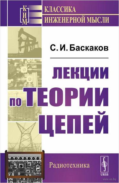 Лекции по теории цепей. Святослав Баскаков