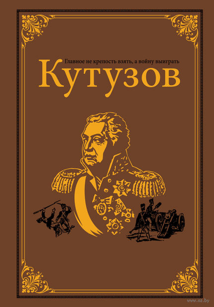 Кутузов — фото, картинка
