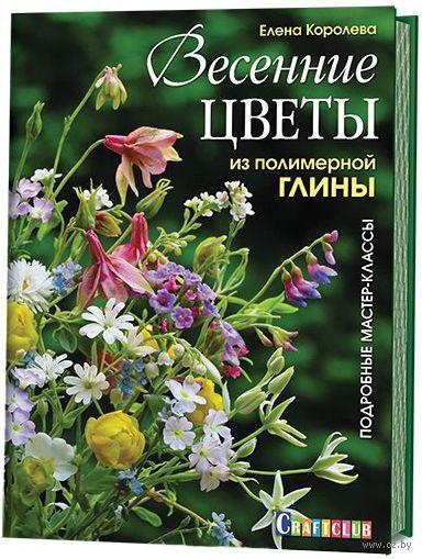 Весенние цветы из полимерной глины — фото, картинка