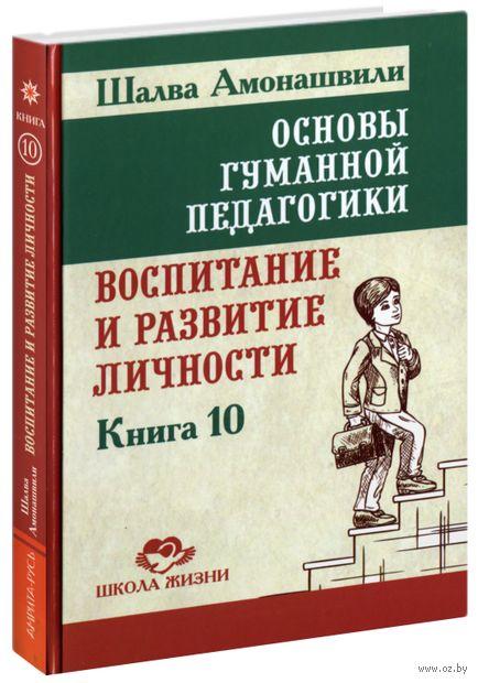 Основы гуманной педагогики. Книга 10. Воспитание и развитие личности — фото, картинка