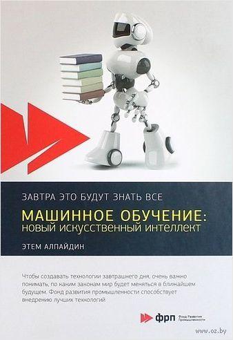 Машинное обучение: новый искусственный интеллект — фото, картинка