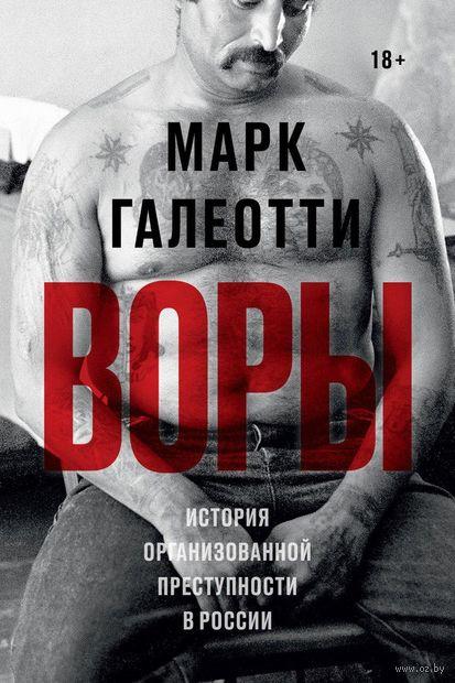 Воры. История организованной преступности в России — фото, картинка