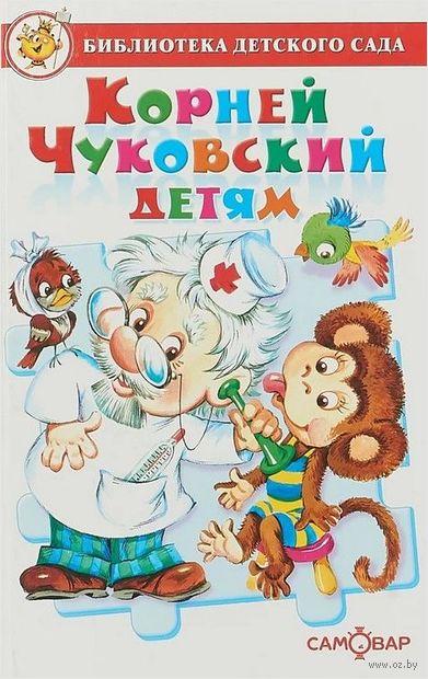 Корней Чуковский детям — фото, картинка