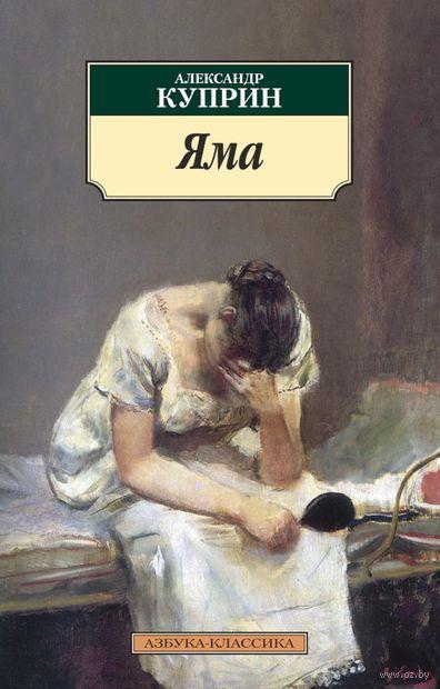 Яма (м) — фото, картинка