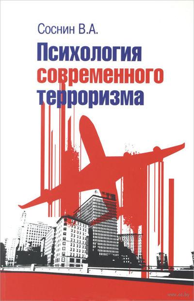 Психология современного терроризма. Вячеслав Соснин