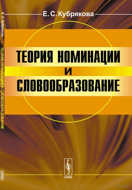 Теория номинации и словообразование — фото, картинка