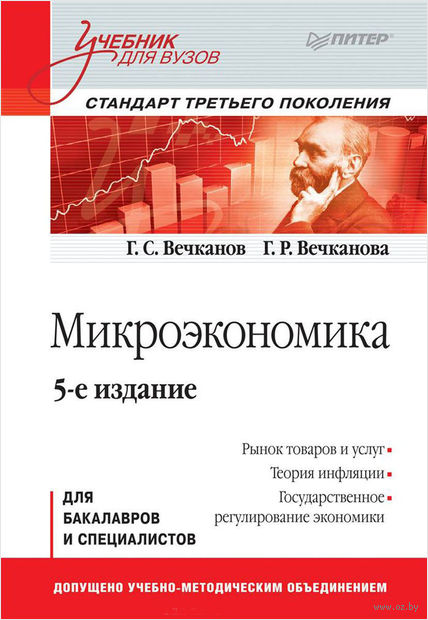 Микроэкономика. Учебник для вузов. Григорий Вечканов, Г. Вечканова