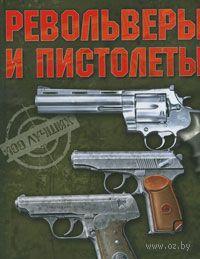 Револьверы и пистолеты. Вячеслав Ликсо