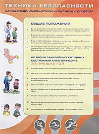 Техника безопасности на занятиях физкультурой и спортом (плакат) — фото, картинка