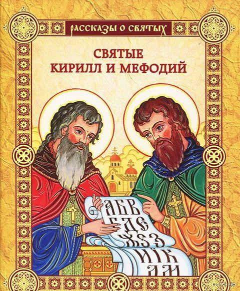 Святые Кирилл и Мефодий. Валерий Воскобойников