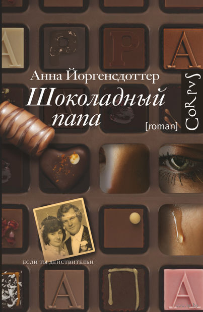 Шоколадный папа. Анна Йоргенсдоттер