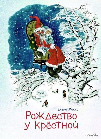 Рождество у крестной. Елена Масло
